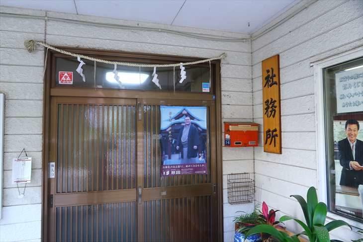 弥彦神社 社務所
