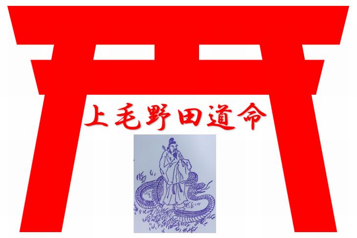 上毛野田道命を祀る札幌の神社