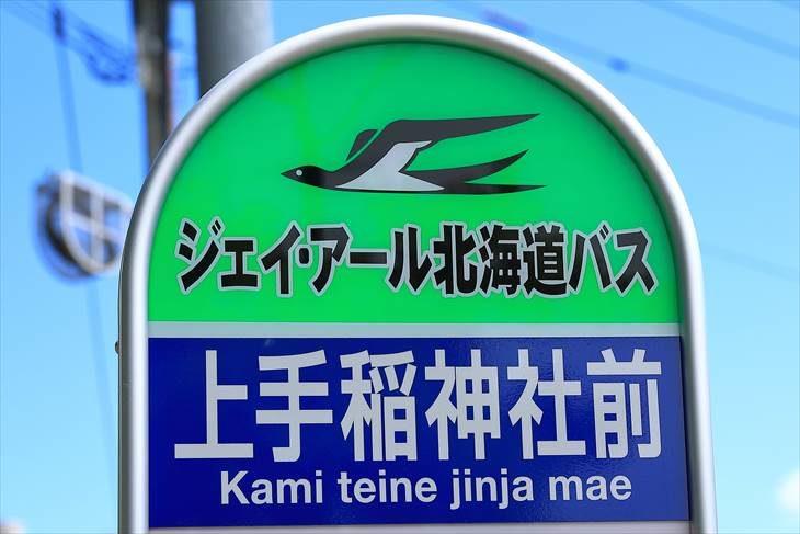 上手稲神社前バス停