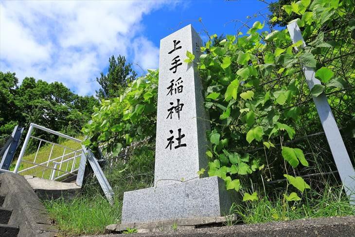 上手稲神社 社号標