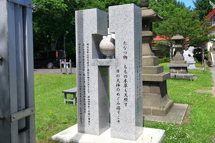 上手稲神社 石碑