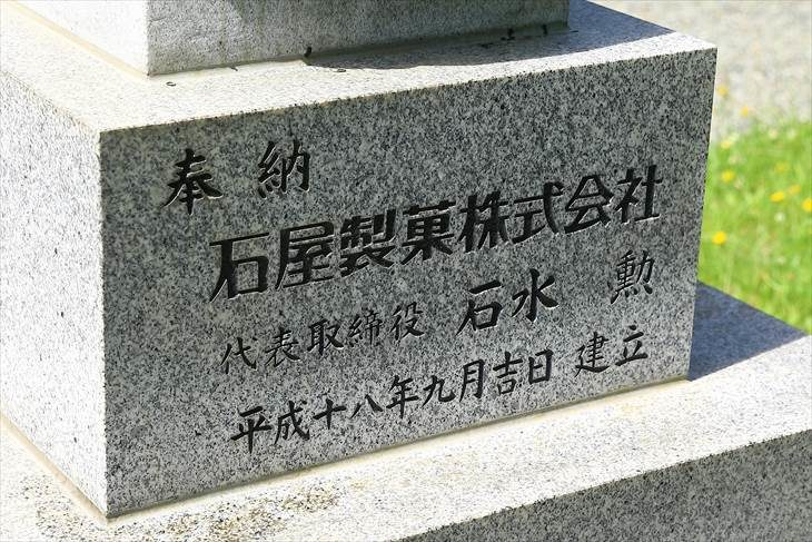 上手稲神社 狛犬様の寄進者