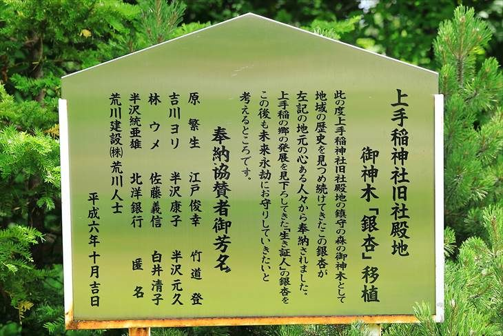 上手稲神社 御神木説明板