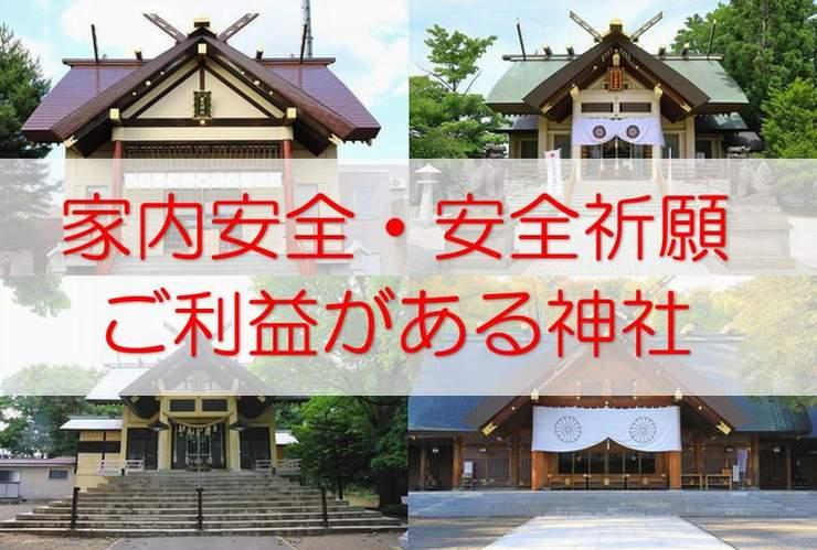 家庭円満・家内安全・安全祈願にご利益のある札幌の神社