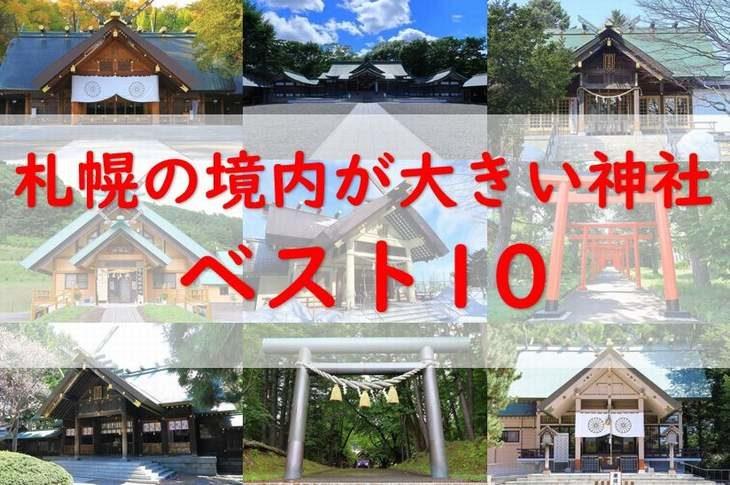 札幌で境内の広い大きな神社ベスト10