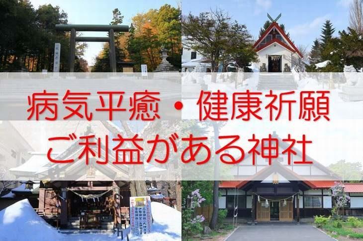 病気平癒・健康祈願にご利益がある札幌の神社