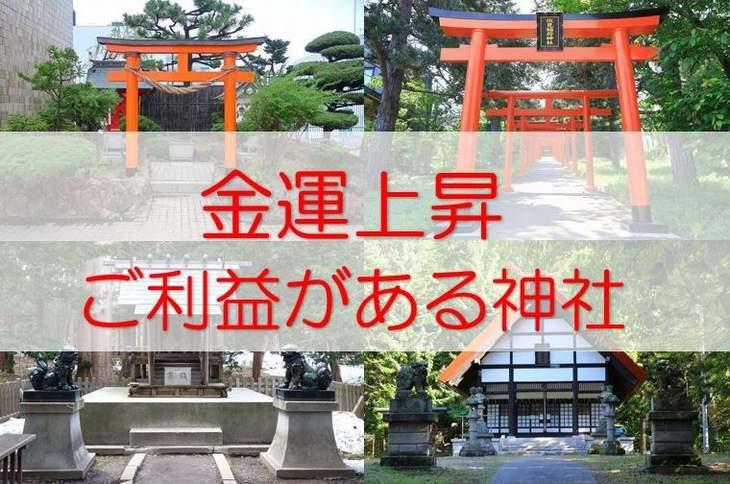 金運上昇にご利益のある札幌の神社