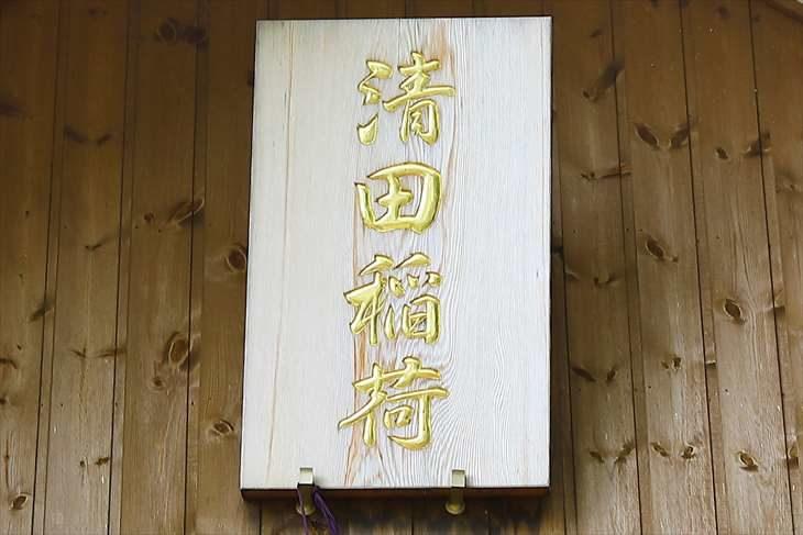清田稲荷神社 社号額