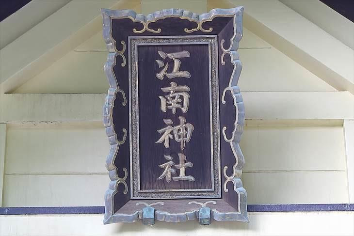 江南神社 社号額