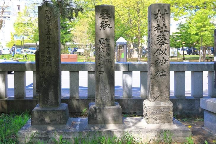 琴似神社 石碑