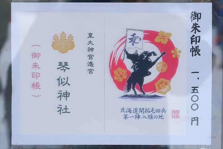 琴似神社 オリジナル御朱印帳