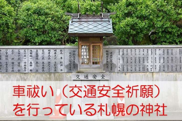 車祓い(交通安全祈願)を行っている札幌の神社
