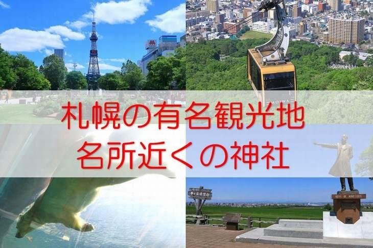 札幌の有名観光スポット・名所の近くの神社