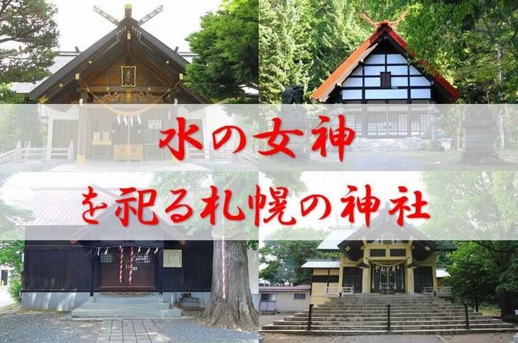 水神(女神)を祀る札幌の神社