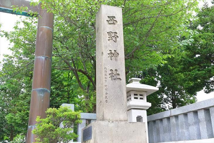 西野神社 社号標