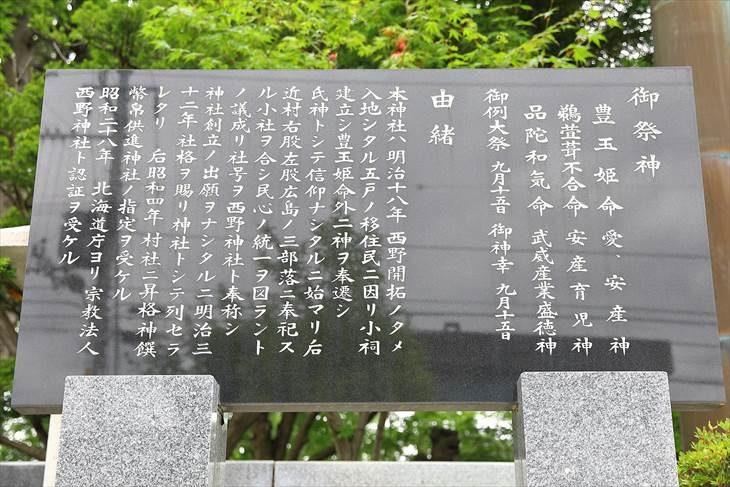 西野神社 由緒書