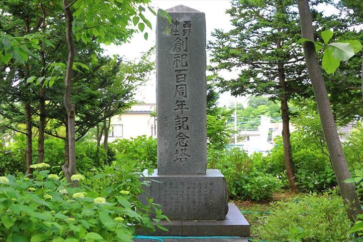西野神社 創祀百周年記念塔