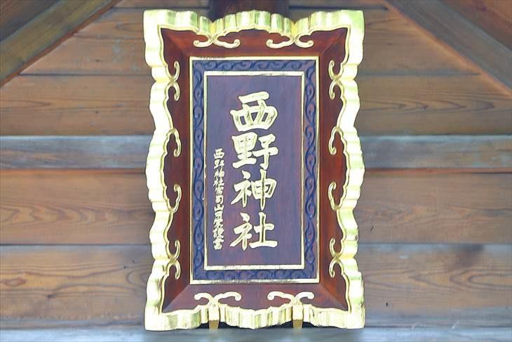 西野神社 社号額