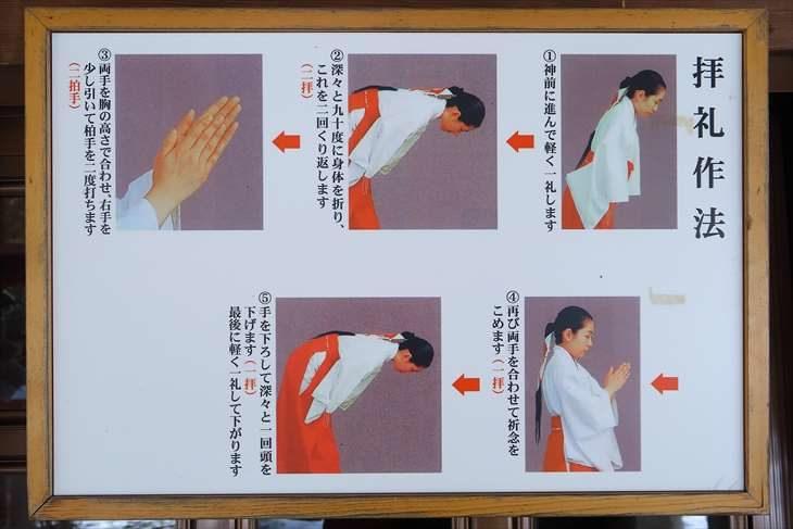 西野神社 拝礼作法