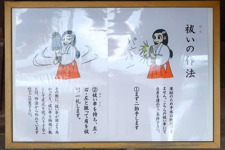 西野神社 手水が使えない時の祓いの作法