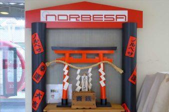 ノルベサ神社