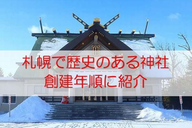 札幌で歴史のある神社を創建年順に紹介