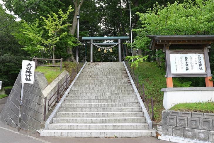 大谷地神社入口