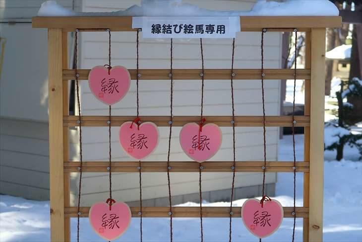 大谷地神社 縁結び絵馬専用 絵馬掛け