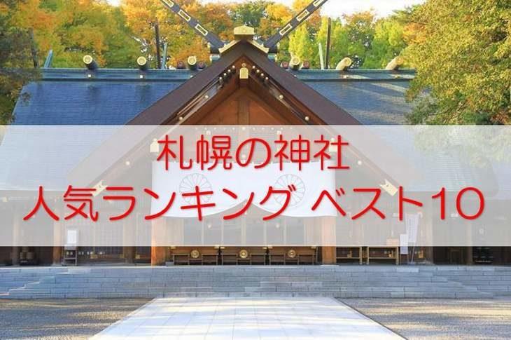 札幌の神社 人気ランキング ベスト10