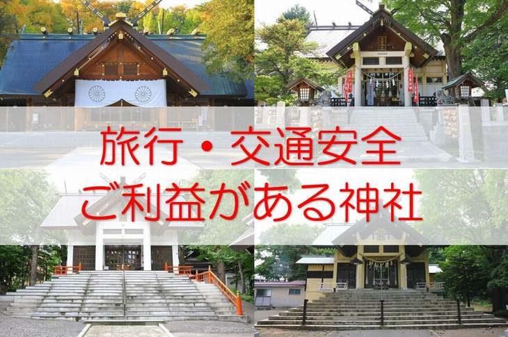 旅行・交通安全にご利益のある札幌の神社