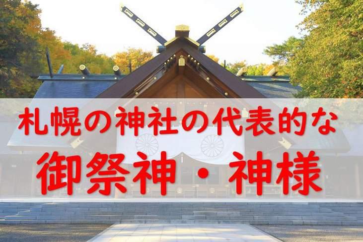 札幌の神社の代表的な御祭神・神様