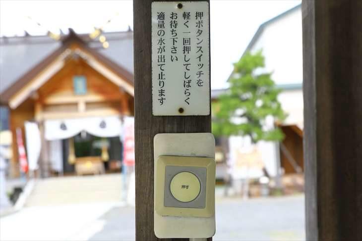 札幌村神社 手水のボタン