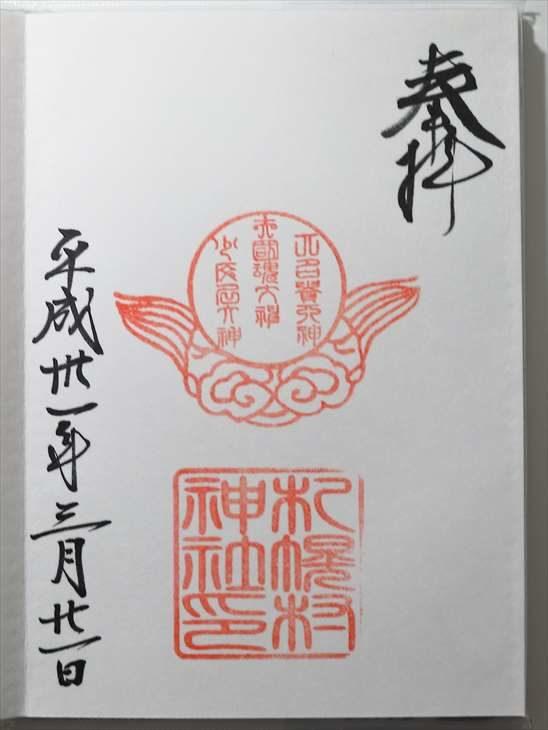 札幌村神社 御朱印