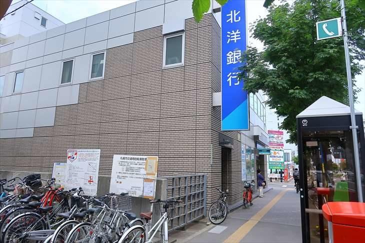 環状通東駅 北洋銀行
