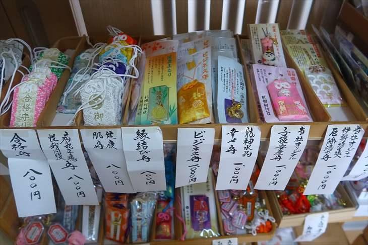 札幌村神社 御守