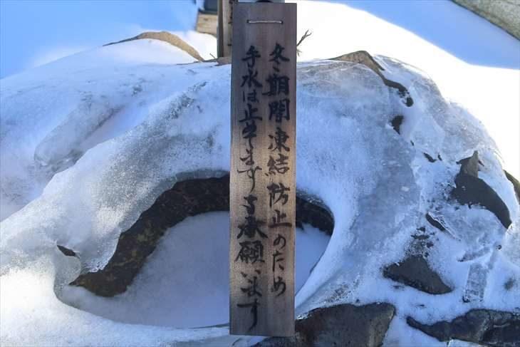 札幌村神社 手水水停止案内