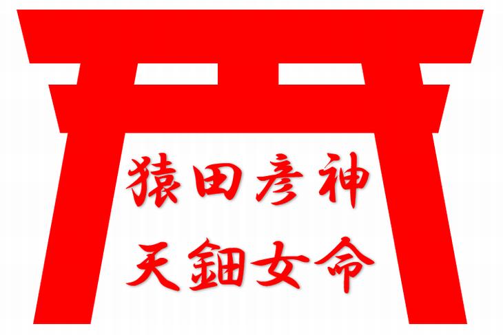 猿田彦神と天鈿女命を祀る札幌の神社