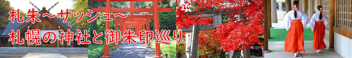 札幌の神社と御朱印巡り~札朱(サッシュ)
