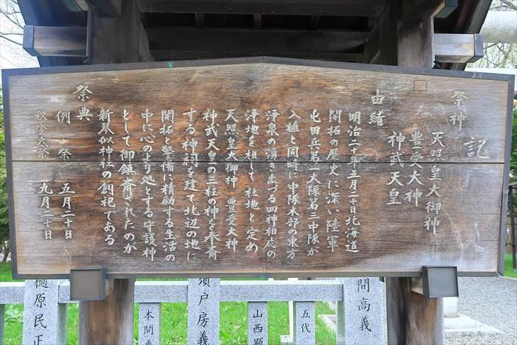 新琴似神社 由緒書