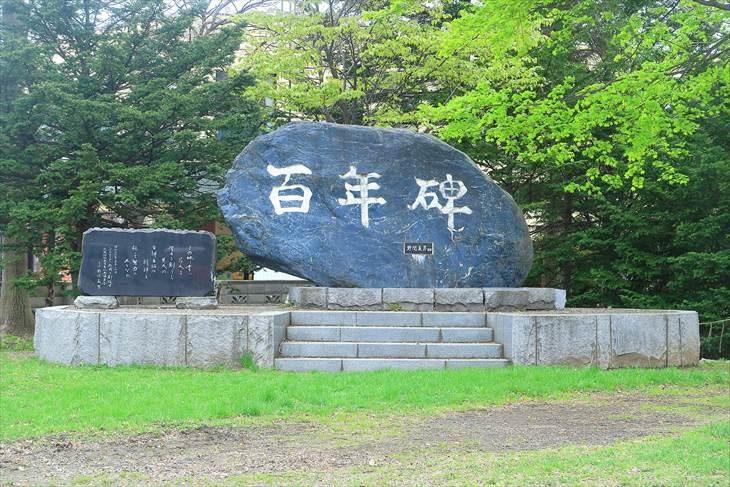 新琴似神社 百年碑