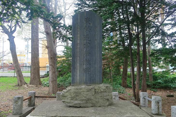 新琴似神社 石碑