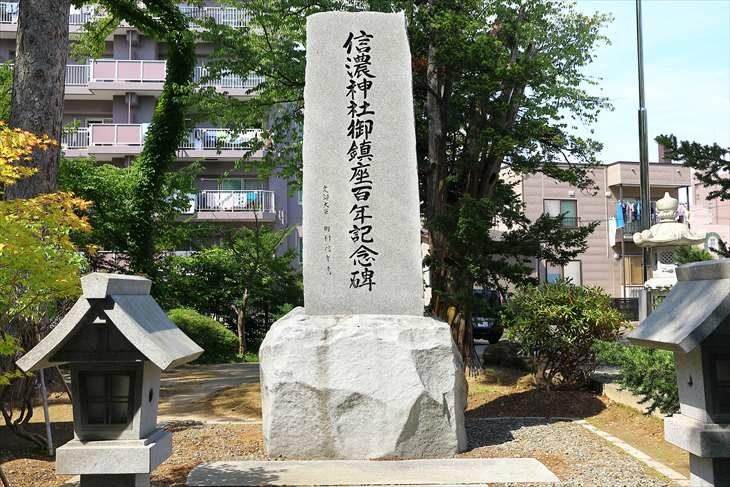 信濃神社御鎮座百年記念碑