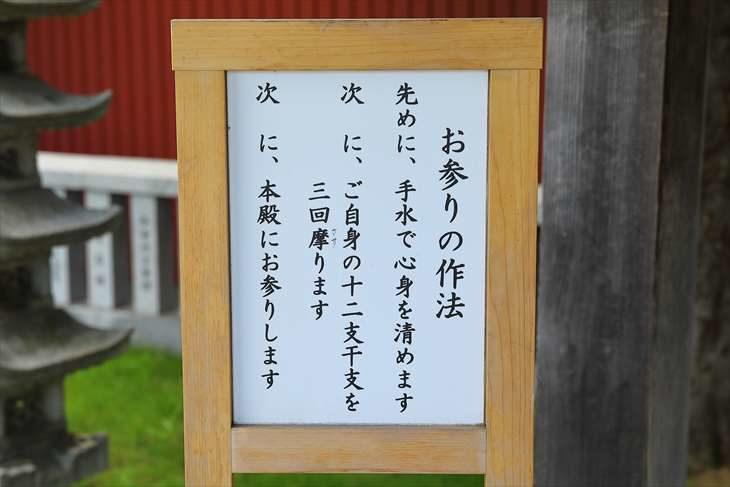 新川皇大神社 参拝の作法