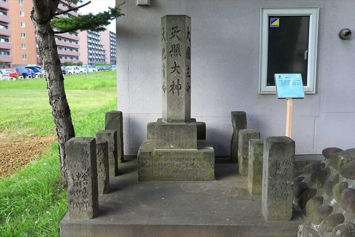 新川皇大神社 地神碑