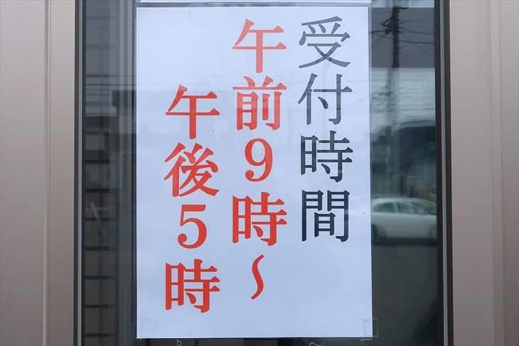 新川皇大神社 受付時間