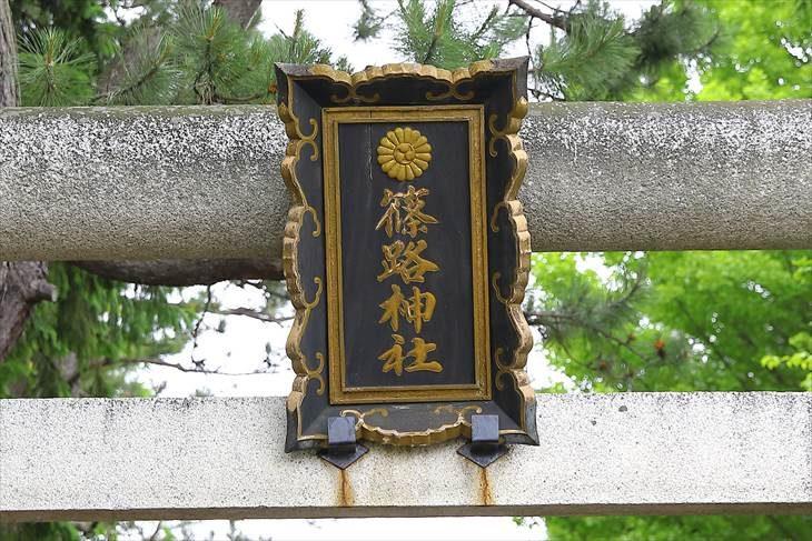 篠路神社 鳥居の社号額