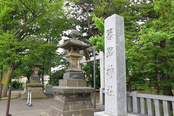 篠路神社 入口の社号標