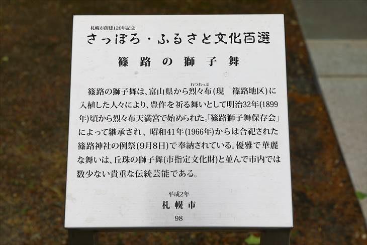 篠路神社 さっぽろ・ふるさと文化百選プレート