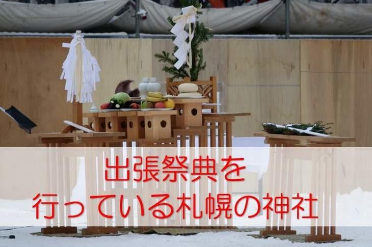 出張祭典(地鎮祭・上棟祭 等)を行っている札幌の神社