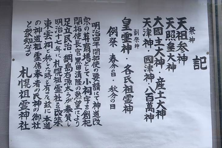 札幌祖霊神社 由緒書